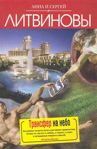 Литвинова А., Литвинов С. Трансфер на небо литвинова а литвинов с ideal жертвы