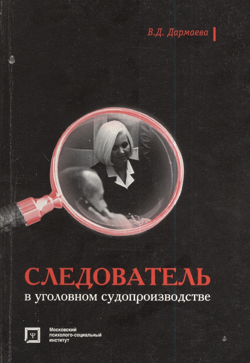 Дармаева В. Следователь в уголовном судопроизводстве ISBN: 9785977001380 специальные знания в российском уголовном судопроизводстве