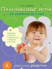 Пальчиковые игры От рождения до 3 лет