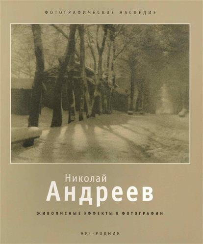 Николай Андреев  Живописные эффекты в фотографии
