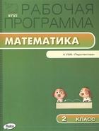 Рабочая программа по математике. 2 класс. К УМК Г.В. Дорофеева и др.