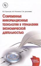 Современные информационные технологии в управлении экономической деятельностью. Учебное пособие