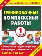 Тренировочные комплексные работы. 1 класс. Русский язык. Окружающий мир. Литература. Математика. Работа в парах. С ответами
