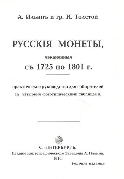 Русские монеты, чеканенные с 1725 по 1801 г. Практическое руководство для собирателей с четырьмя фототипическими таблицами. Репринтное издание