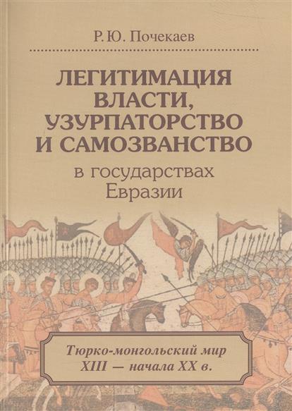 Легитимация власти, узурпаторство и самозванство в государствах Евразии. Тюрко-монгольский мир XIII - начала XX в.