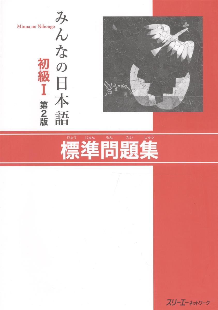 Minna no Nihongo Shokyu I - Main Workbook/ Минна но Нихонго I. Основая рабочая тетрадь (на японском языке) москва альбом на японском языке