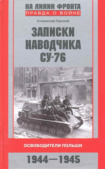 Записки наводчика СУ-76 Освободители Польши