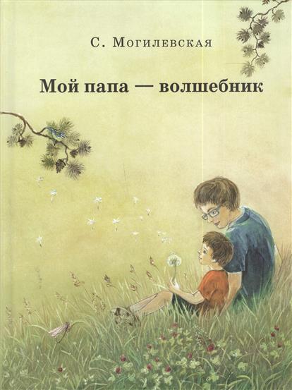 Могилевская С.: Мой папа - волшебник