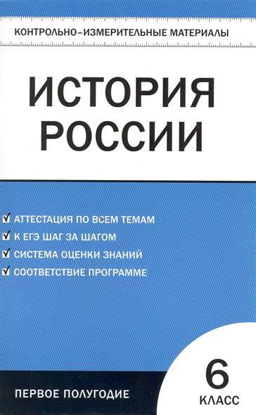 КИМ История России 6 кл Первое полугодие