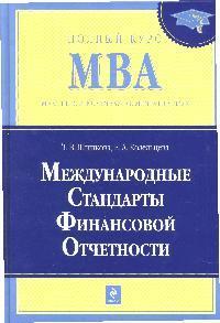 Шишкова Т., Козельцева Е. Международные стандарты финансовой отчетности а е суглобов международные стандарты аудита в регулировании аудиторской деятельности