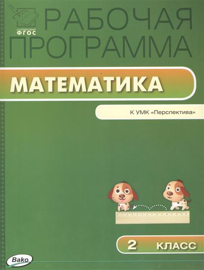 Ситникова Т. (сост.) Рабочая программа по математике. 2 класс. К УМК Г.В. Дорофеева и др.
