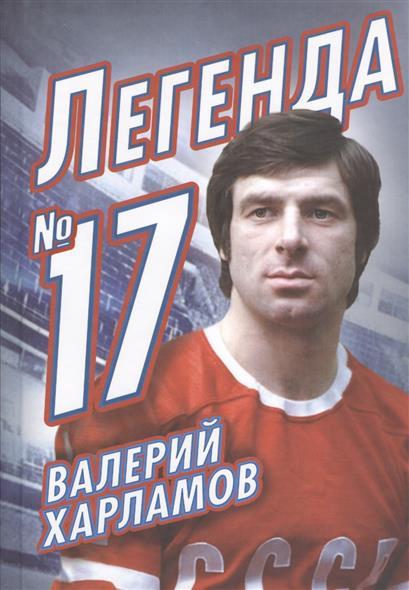 Раззаков Ф. Валерий Харламов. Легенда № 17