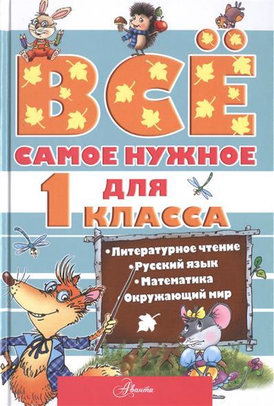 Маршак С., Александрова З. Родная природа в стихах и картинках. Времена года. 4-5 лет