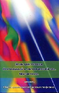 Электростатика Постоянный электрический ток...Сб. разноуровневых задач по физике