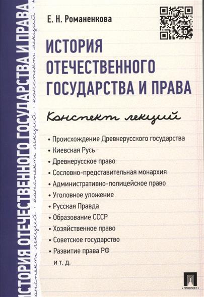 Романенкова Е. История отечественного государства и права. Конспект лекций