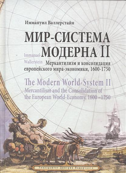 Мир-система Модерна II. Меркантилизм и консолидация европейского мира-экономики, 1600-1750