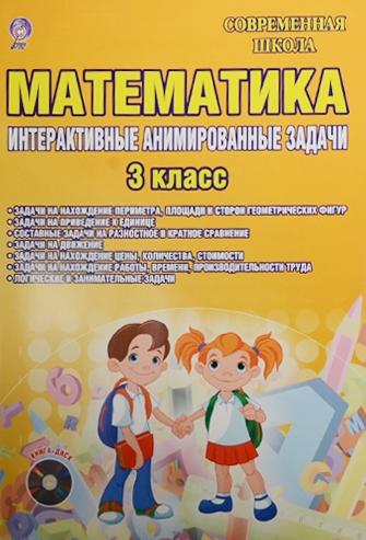 Математика. 3 класс. Интерактивные анимированные задачи (+CD)