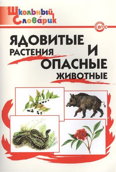 Данильцев Г., Замятина Н., Сергеева М. (сост.) Ядовитые растения и опасные животные. Начальная школа