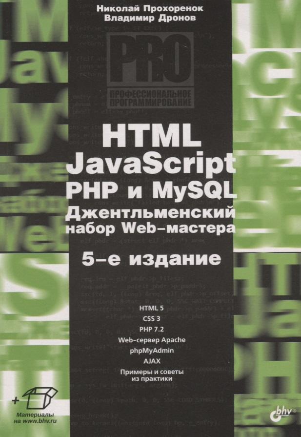 Прохоренок Н. HTML, JavaScript, PHP и MySQL. Джентльменский набор Web-мастера дэвис м филлипс дж изучаем php и mysql