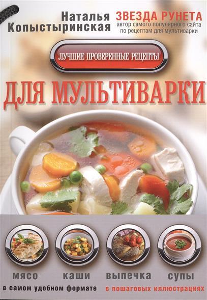 Лучшие проверенные рецепты для мультиварки. Мясо. Каши. Выпечка. Супы. В самом удобном формате. В пошаговых иллюстрициях