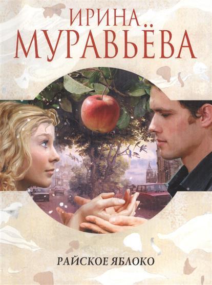 Райское яблоко. Роман