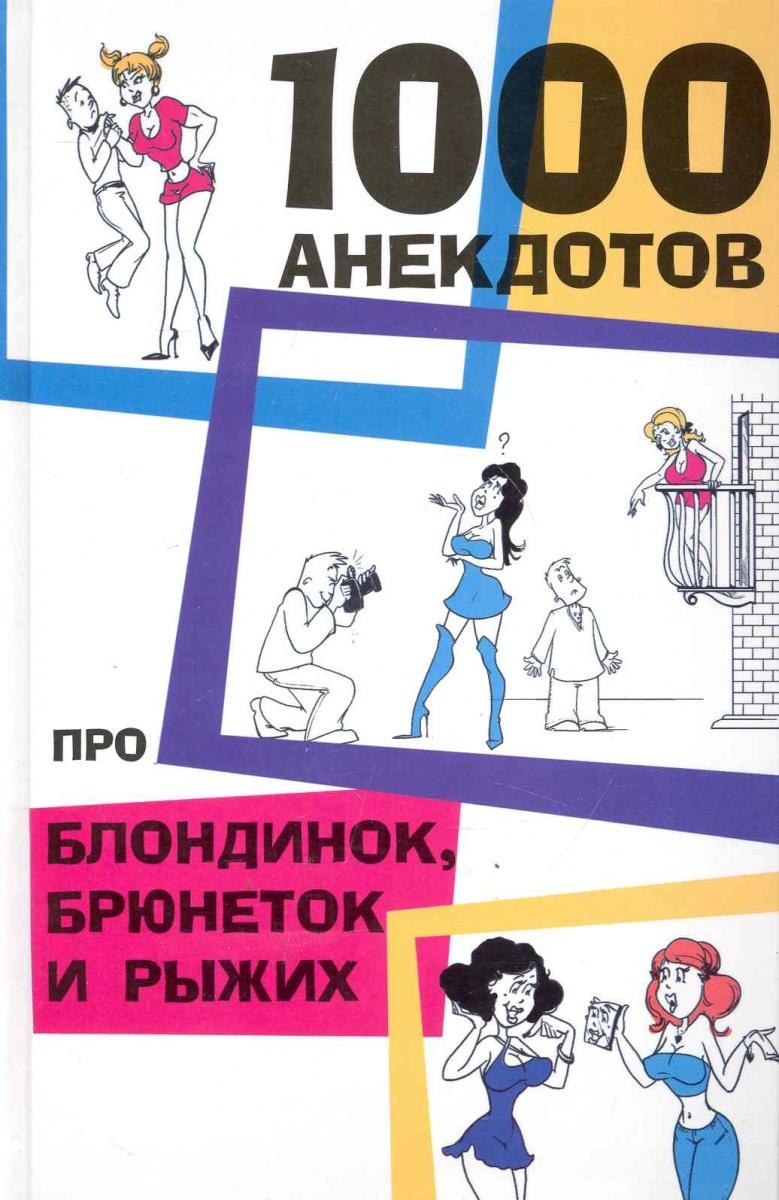Нестерова Д. (сост.) 1000 анекдотов про блондинок брюнеток и рыжих нестерова д ред сост элегантное шитье