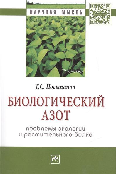 Посыпанов Г.: Биологический азот. Проблемы экологии и растительного белка. Монография