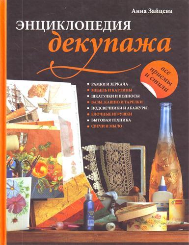 Энциклопедия декупажа
