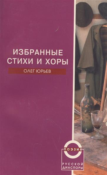 Юрьев О. Избранные стихи и хоры избранные стихи