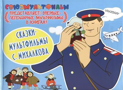 Парнякова М. (ред.) Сказки-мультфильмы С. Михалкова
