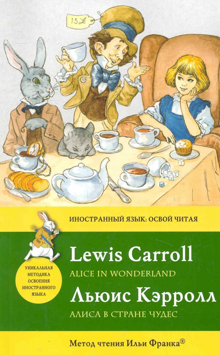 Кэрролл Л. Алиса в Стране чудес росмэн сказка кэрролл л алиса в стране чудес