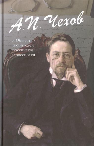 А.П. Чехов и общество любителей российской словесности