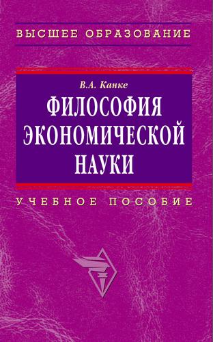 Канке В.А. Философия экономической науки Уч. пос.