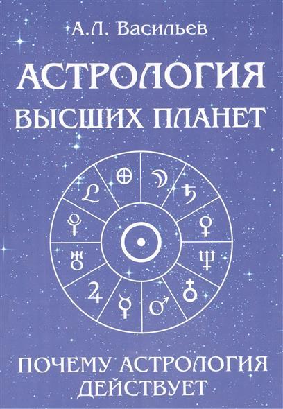 Астрология высших планет. Почему астрология действует от Читай-город