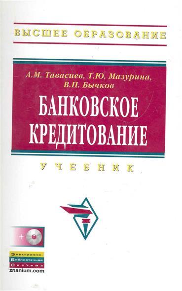 Тавасиев А.: Банковское кредитование Учебник