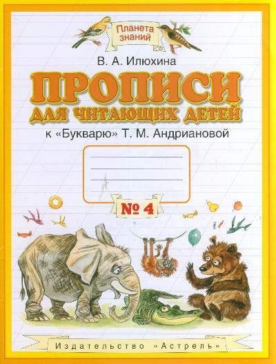 Илюхина В.: Прописи 4