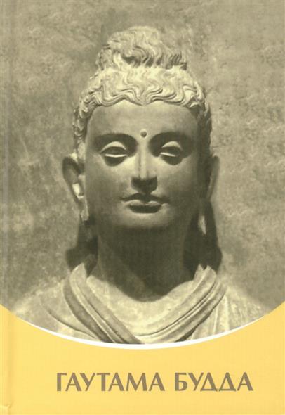 Микушина Т. Гаутама Будда