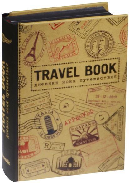 Пятибук Travel Book. Дневник моих путешествий