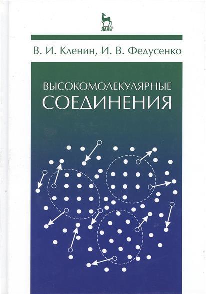 Кленин В.: Высокомолекулярные соединения. Учебник. Издание второе, исправленное