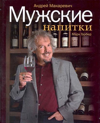Мужские напитки или Занимат. наркология-2