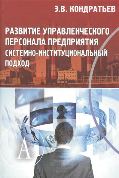 Развитие управленческого персонала предприятия: системно-институциональный подход