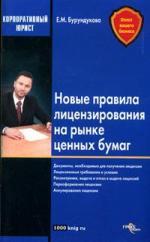 Новые правила лицензир. на рынке ценных бумаг