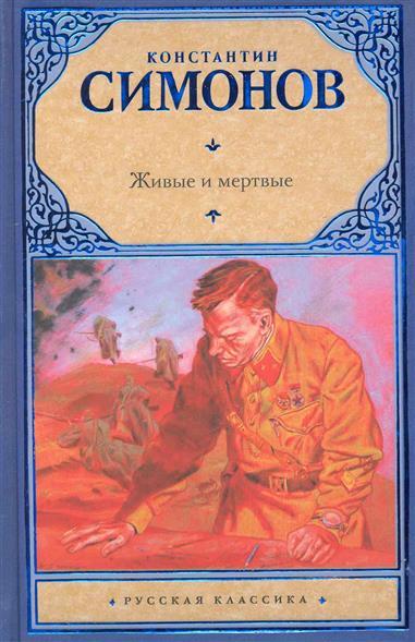 Живые и мертвые Кн.1