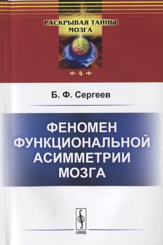 Феномен функциональной асимметрии мозга