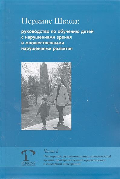 Перкинс Школа Руководство по обучению детей с нарушениями зрения... Ч.2