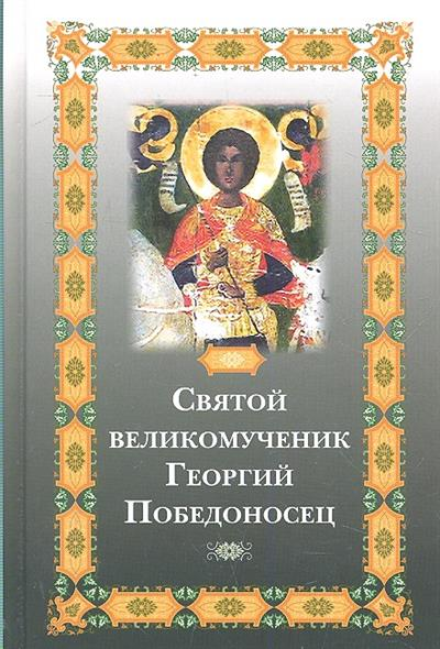 Фомина Е. (сост.) Святой великомученик Георгий Победоносец икона янтарная святой георгий победоносец иян 2 311