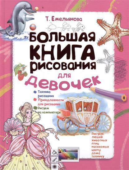 Емельянова Т. Большая книга рисования для девочек миллер а винтаж большая книга рисования и дизайна