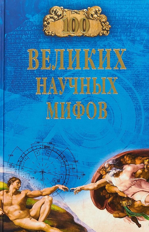 Волков А. 100 великих научных мифов ISBN: 9785444465684