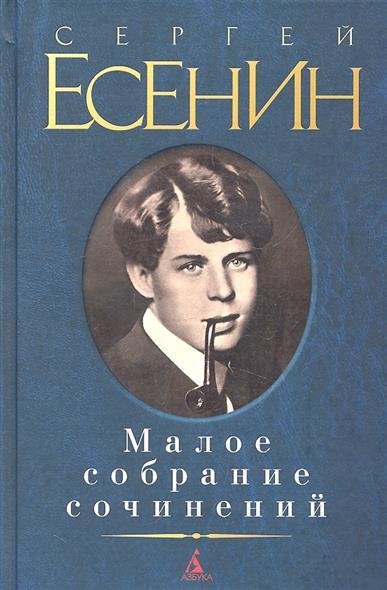 Есенин С. Малое собрание сочинений книги азбука малое собрание сочинений