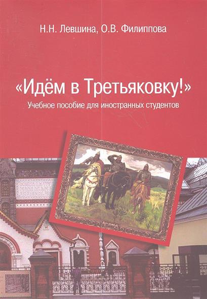 Идем в Третьяковку Учебное пособие для иностранных студентов